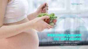 Харчування при змінах щитоподібної залози  (Аутоімунний протокол)