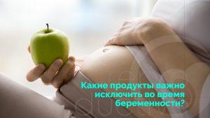 Які продукти важливо виключити під час вагітності