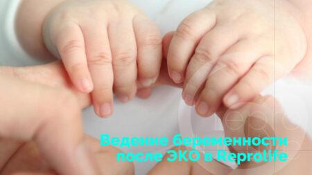 Ведение беременности после ЭКО