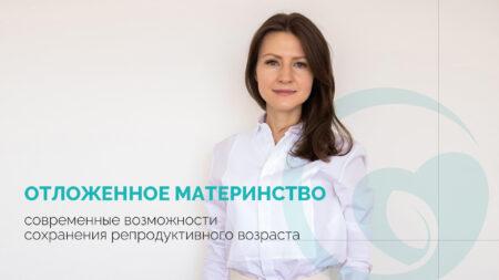 Ольга Романова про можливості сучасної медицини в збереженні репродуктивного віку