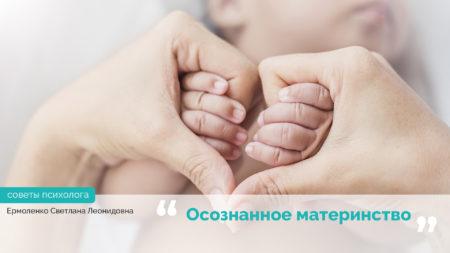 «Осознанное материнство» –  источник гармонии и вдохновения