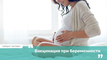 Вакцинация от гриппа при беременности