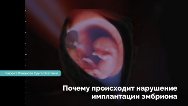 Чому відбувається порушення імплантації ембріона?