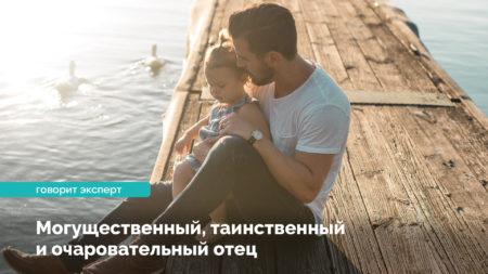 Могутній, таємничий та чарівний тато