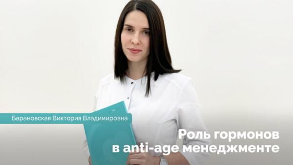 Роль гормонов  в anti-age менеджменте