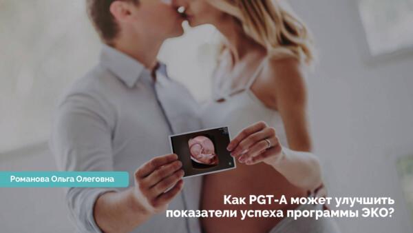 Як PGT-A може поліпшити показники успіху програми ЕКЗ?