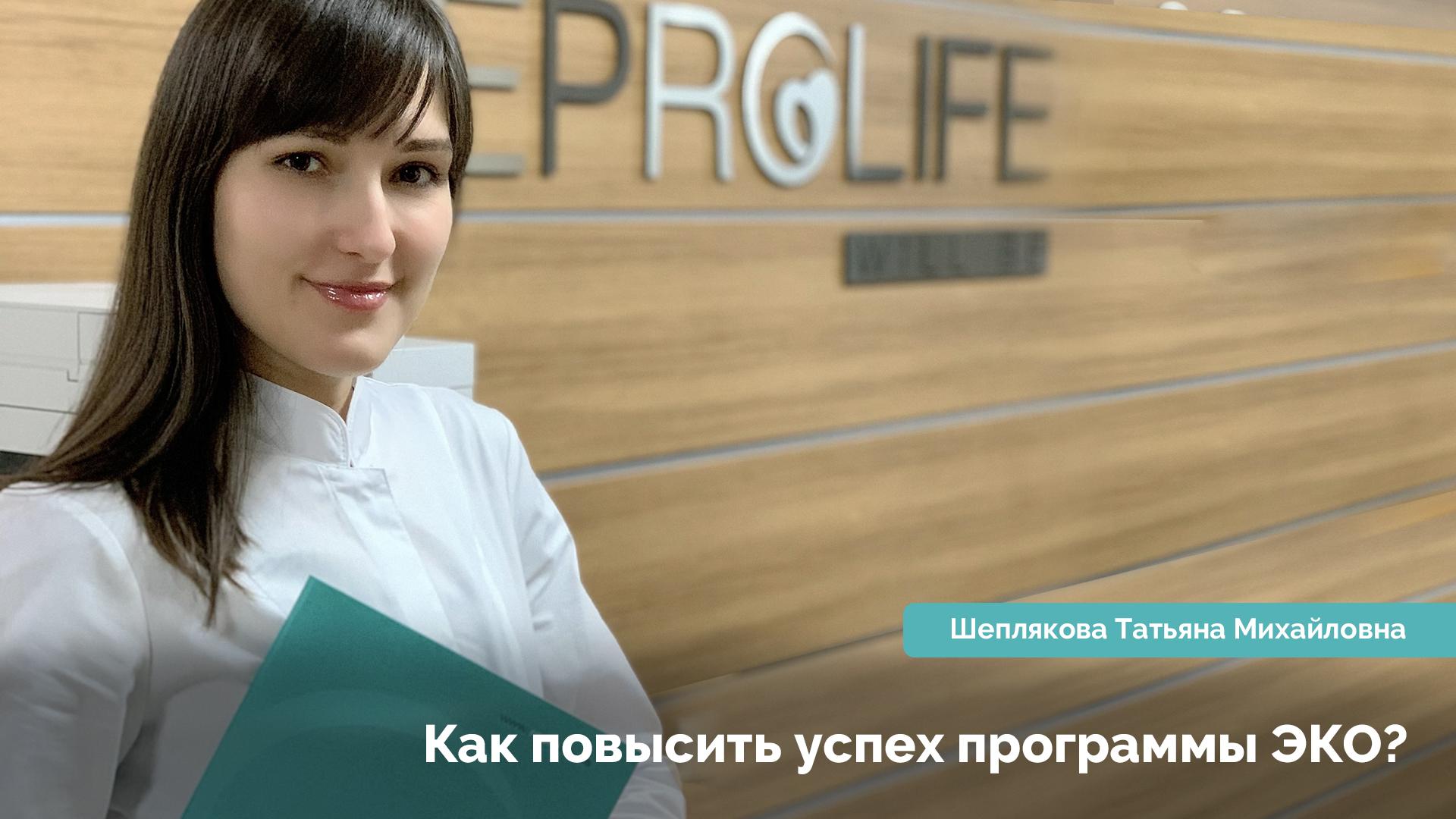 Как повысить успех программы ЭКО? Шеплякова Татьяна Михайловна