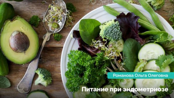 Харчування при ендометріозі