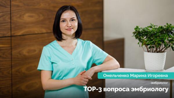 TOP-3 питання ембріологу