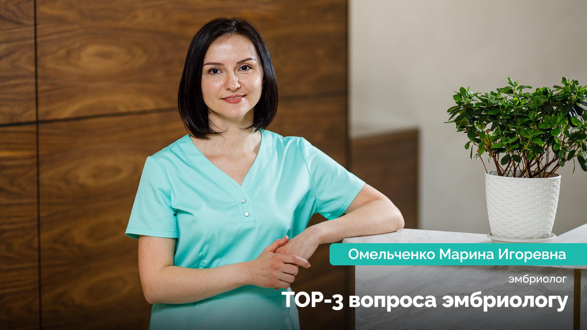 TOP-3 вопроса эмбриологу