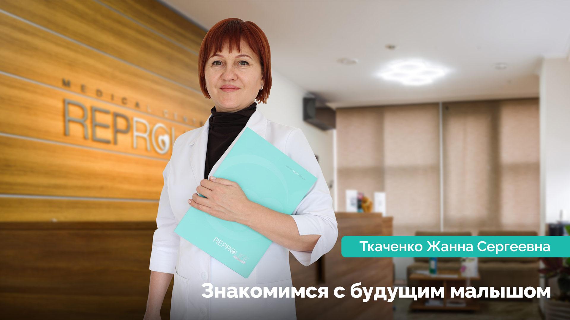 Знакомимся с будущим малышом. Ткаченко Жанна Сергеевна