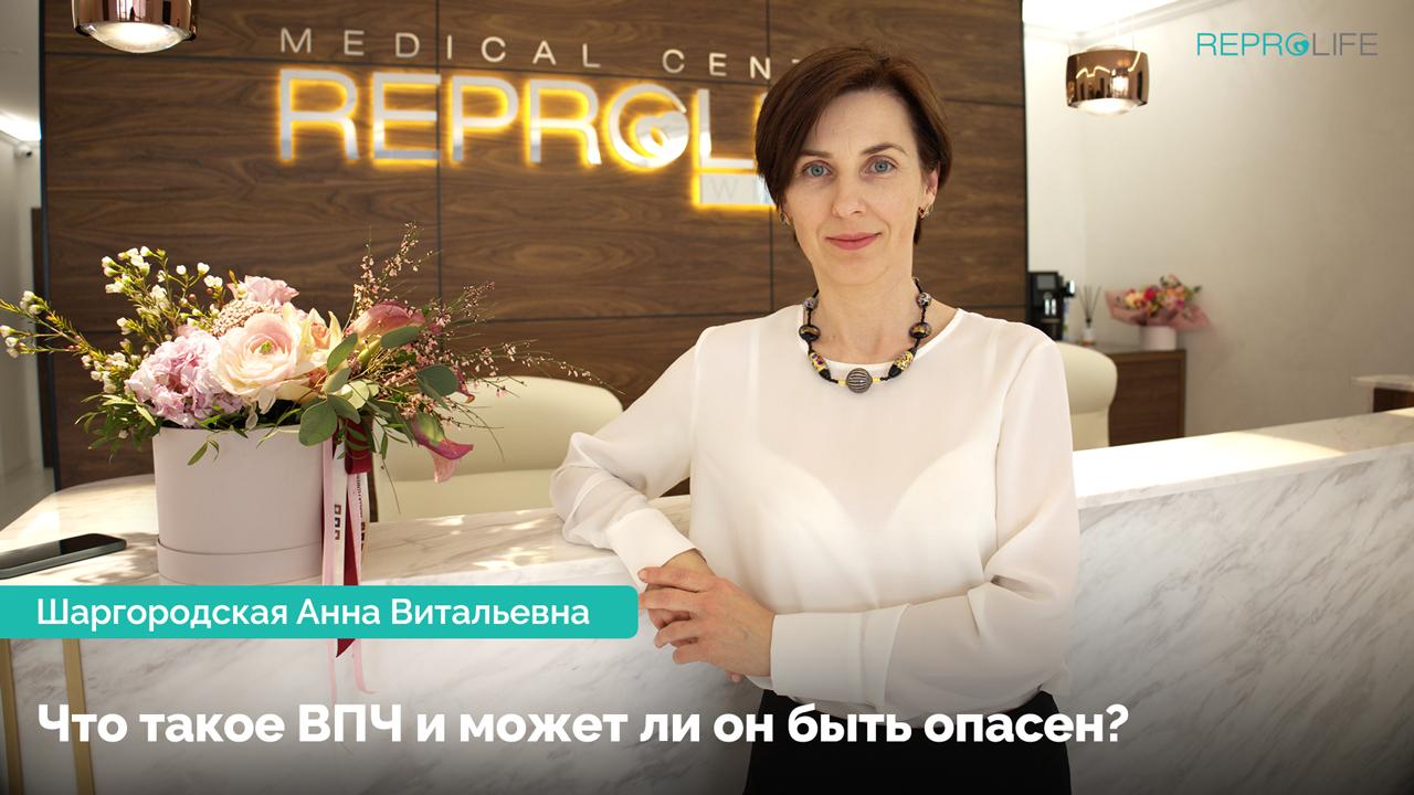 Что такое ВПЧ и может ли он быть опасен? Шаргородская Анна Витальевна