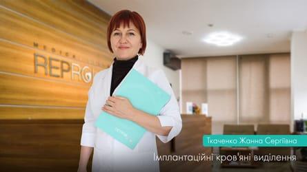 Імплантаційні кров'яні виділення