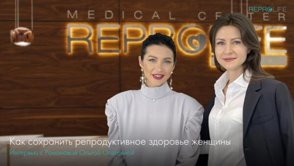 Интервью главного врача клиники