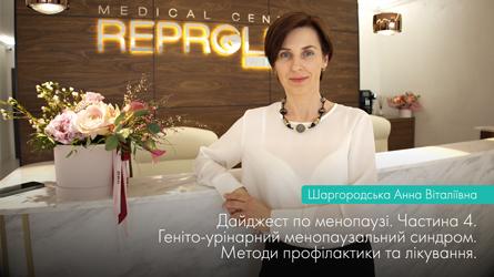 Дайджейст про менопаузу. Випуск 4. ГУМС (геніто-урінарний менопаузальний синдром).