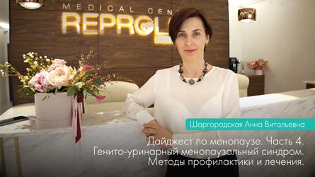 Дайджест по  менопаузе. Выпуск 4. ГУМС (генито-уринарный менопаузальный синдром).