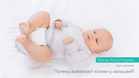 Кишечные колики у младенцев