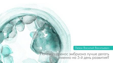 Почему перенос эмбриона лучше делать именно на 5-й день развития?