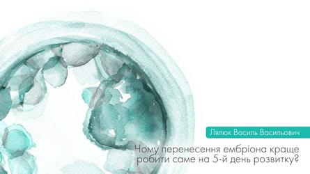 Чому перенос ембріона краще робити саме на 5-й день розвитку?
