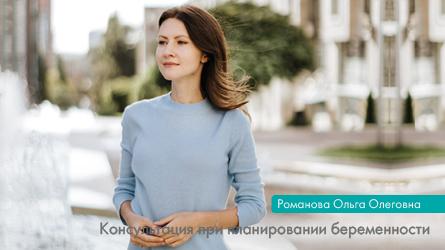Консультация при планировании беременности