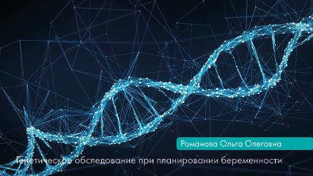 Генетическое обследование при планировании беременности