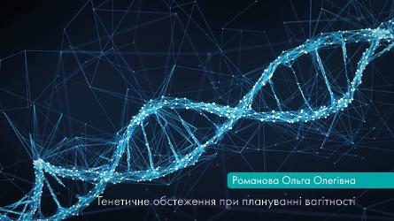 Генетичне обстеження при плануванні вагітності